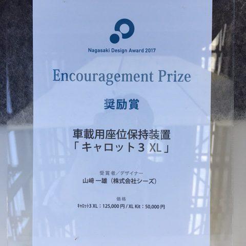 長崎デザインアワード2017受賞