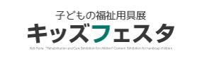 キッズフェスタ2020~第19回子どもの福祉用具展~ 開催中止のお知らせ