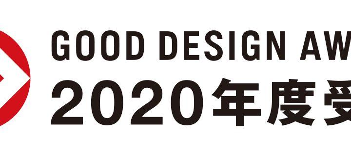 [かに座PLUS KP-100]が2020年度グッドデザイン賞を受賞!
